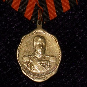 RUSSIAN IMPERIAL MEDAL UNION ENTENTE 2