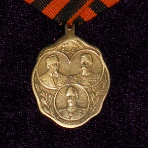 RUSSIAN IMPERIAL MEDAL UNION ENTENTE 3