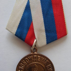 Imperial russian white army medal FOR THE LIBERATION OF THE KUBAN 2 DEGRE 3