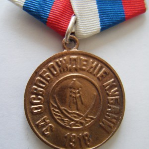 Imperial russian white army medal FOR THE LIBERATION OF THE KUBAN 2 DEGRE 5