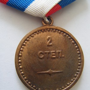 Imperial russian white army medal FOR THE LIBERATION OF THE KUBAN 2 DEGRE 6
