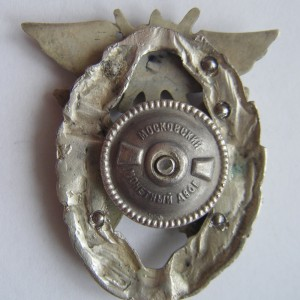 Soviet russian badge SIGN OF THE END OF THE 3RD MILITARY SCHOOL OF AIR FORCE PILOT 4