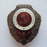 Soviet russian breastplat badge EXCELLENT FIREMAN COPY 1
