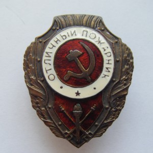 Soviet russian breastplat badge EXCELLENT FIREMAN COPY 1