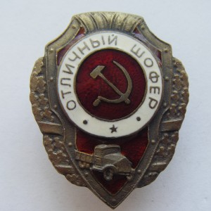 Soviet russian breastplate badge EXCELLENT DRIVER 1
