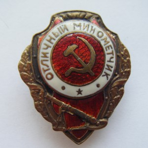 Soviet russian breastplate badge EXCELLENT MORTARMAN 1
