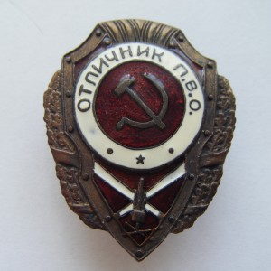 Soviet russian breastplate badge EXCELLENT OF AIR DEFENCE 1