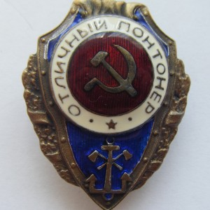 Soviet russian breastplate badge EXCELLENT PONTONEER 1