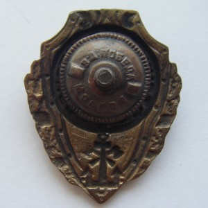 Soviet russian breastplate badge EXCELLENT PONTONEER 2