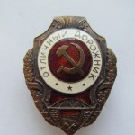 Soviet russian breastplate badge EXCELLENT ROAD BUILDER 1