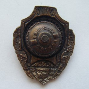 Soviet russian breastplate badge EXCELLENT ROAD BUILDER 2