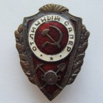 Soviet russian breastplate badge EXCELLENT SAPPER 1