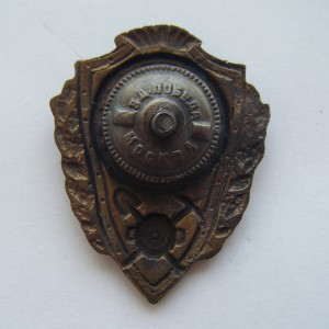 Soviet russian breastplate badge EXCELLENT SAPPER 2
