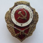 Soviet russian breastplate badge EXCELLENT SHOOTER 1