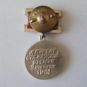 Soviet russian badge LAUREATE OF STALIN PREMIUM 2 DEGREE 1951 2