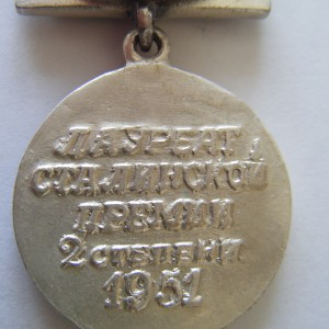 Soviet russian badge LAUREATE OF STALIN PREMIUM 2 DEGREE 1951 6