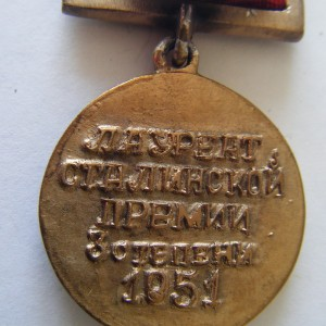 Soviet russian badge LAUREATE OF STALIN PREMIUM 2 DEGREE 1951 6