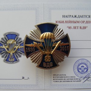 Ukrainian award 85 YEARS OF THE AIRBORNE TROOPS. VDV 1