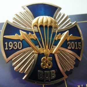 Ukrainian award 85 YEARS OF THE AIRBORNE TROOPS. VDV 10