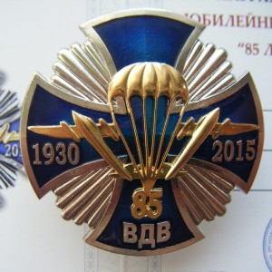 Ukrainian award 85 YEARS OF THE AIRBORNE TROOPS. VDV 2