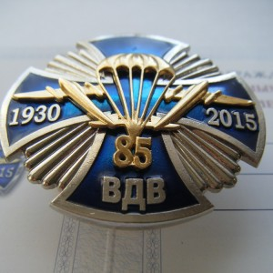 Ukrainian award 85 YEARS OF THE AIRBORNE TROOPS. VDV 4