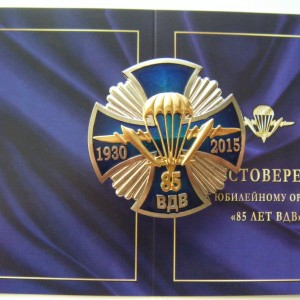 Ukrainian award 85 YEARS OF THE AIRBORNE TROOPS. VDV 5