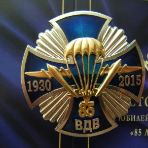 Ukrainian award 85 YEARS OF THE AIRBORNE TROOPS. VDV 6
