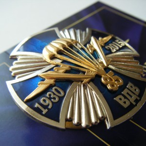 Ukrainian award 85 YEARS OF THE AIRBORNE TROOPS. VDV 7