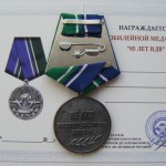 Ukrainian medal 85 YEARS OF THE AIRBORNE TROOPS. VDV 3