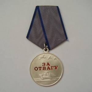 Postsoviet russian medal FOR COURAGE 1991