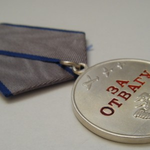 Postsoviet russian medal FOR COURAGE 1991 4