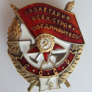 Soviet russian award ORDER OF THE FIGHTING RED BANNER-4 1