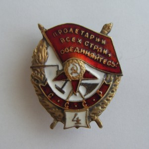 Soviet russian award ORDER OF THE FIGHTING RED BANNER-4