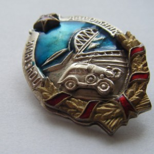 Soviet  russian badge HONORARY ROAD BUILDER 1938 1