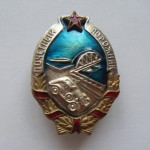 Soviet  russian badge HONORARY ROAD BUILDER 1938 2