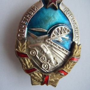 Soviet  russian badge HONORARY ROAD BUILDER 1938 3