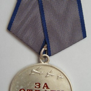 Soviet russian medal FOR COURAGE 1943-1991 2