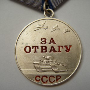 Soviet russian medal FOR COURAGE 1943-1991 3
