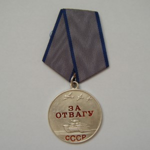Soviet russian medal FOR COURAGE 1943-1991