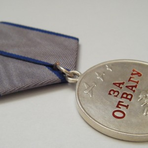 Soviet russian medal FOR COURAGE 1943-1991 4