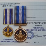 Ukrainian award Holy virgin protection with document 1