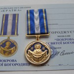 Ukrainian award Holy virgin protection with document 3