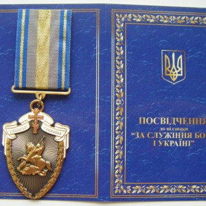 Ukrainian award Ministering to God and Ukraine For clerics and laymen with document 1