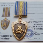 Ukrainian award Ministering to God and Ukraine For clerics and laymen with document 2
